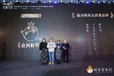 """FAN BEAUTY荣获2020金河豚奖""""最具娱乐力消费品牌"""""""
