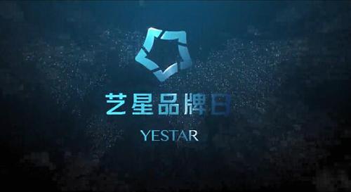 YESTAR艺星品牌日,品牌超级IP闪耀2021